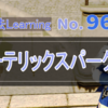 【FF14】青魔法Learning ★No. 96【エーテリックスパーク】