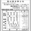 株式会社オリオンツアー 第43期決算公告