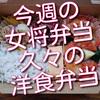 今週の女将弁当は、鶏のトマト煮など久々の洋食弁当にしました!