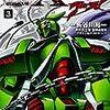 【2013年読破本34】機動戦士クロスボーン・ガンダム ゴースト (3) (カドカワコミックス・エース)