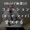 (2)コミッション(オーダーメイド)を受注する ~VRoidで稼げる?VRoidユーザーにおすすめの稼ぎ方5つ~