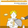 『ポール・スローンのウミガメのスープ』発売開始