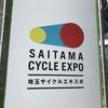 埼玉サイクルエキスポ2018に行ってきました!なかなかいいイベントでした!