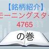 モーニングスター 4765 【銘柄紹介】