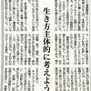下野新聞「日曜論壇」寄稿 その6(最終回!)