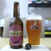 京都麦酒 「京都IPA」