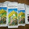 飲み物3連発その③ 「ケニア山の紅茶」