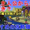 【サガフロンティア リマスター】どの主人公から始めるべき?ヒューズ編をプレイするタイミングは?おすすめの攻略順を解説!SaGa Frontier Remastered【RPG】