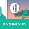 【1ページ漫画】メンタルマン #5