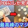 【種明かし】お札がコインに変わるCGみたいなマジック