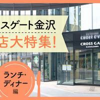 【ランチ・ディナー】「クロスゲート金沢」大解剖!全テナントの情報を大特集【PR】