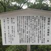【九州西国三十三ヶ所観音霊場】20番札所 地蔵院