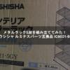 メタルラック5段を組み立ててみた!【ドウシシャ ルミナスパーツ互換品 IC9021-5GY】