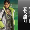 【攻略】Apex Legends (PS4) 〜キャラ立ち回り【クリプト】〜