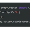 SymPyの使い方13 ~ ベクトルモジュール1