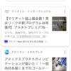 【PV急増の魔術師】Googleアプリの『おすすめ記事』に自分の記事が掲載されて分かった光と影