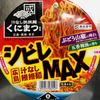 中華そば國松監修 シビレMAX(寿がきや)