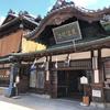 四国旅17 松山・道後温泉で鯛めし