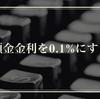 普通預金金利0.1%にして、年間数千円貰える様にする!