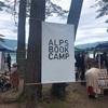 青木湖キャンプ 2日目 ALPS BOOK CAMPに行ってきた話