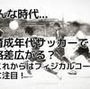 こんな時代…育成年代サッカーで格差が広がる?!