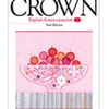 CROWNⅠ和訳・解説【コミュ英Ⅰ】LESSON4-3 単語リストも掲載!