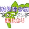 松山で婚約指輪を最安で購入できるショップ3選【裏技で半額以下に】