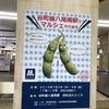 大阪メトロ谷町線の八尾南駅で今年も開催?