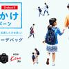 到着!Canon EOS Kiss X9 キャンペーン「親子リンクコーデバッグ」