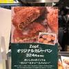 2019年7月10日東京駅OPEN!!話題のカレーパン専門店Zopf(ツオップ)さんのカレーパンの中身は具がいっぱい(●´ω`●)