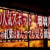 京都の人気スポット「瑠璃光院」の鏡映しの紅葉は並んででも見る価値あり!