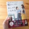 山本あきこさんの『暖かいのにおしゃれになれる』を読みました