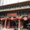 お小遣い5万円で楽しむ3泊4日の香港・マカオ旅 3日目(その1)
