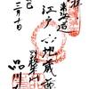 江戸六地蔵の御朱印  〜日本昔ばなし「かさじぞう」も6体だったかな?