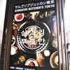 サムゴリ精肉店