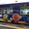 【四国半周アンパンマン列車の旅②】ゆうゆうアンパンマンカーに乗ったよ