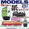 『RM MODELS 257 2017-1』 ネコ・パブリッシング