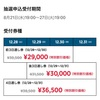 CDJ1920 特別割引抽選先行受付スタート!