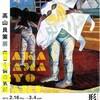 熊谷守一美術館の高山良策展を見て