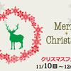 クリスマスフェア好評開催中です!