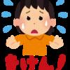 【4,359円】危険に対するとらえ方