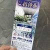 島田の蓬莱の湯は、毎月第四土曜日は風呂の日で、無料券GET!実質半額!?