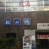 松の湯(新宿区山吹町)平成29年1月14日閉店