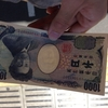 電車の中で荷物の上に1000円置いて乗ってみたゲーム【果たして盗まれないか?】