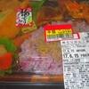「MaxValu」(なご店)の「梅ちりめんご飯弁当」 429−215円(半額)  #LocalGuides