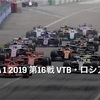 【ネタバレアリ】F1 2019 VTB・ロシアGP決勝を観た話。