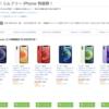 ビックカメラでiPhone11 Proが39,480円OFFなどSIMフリーiPhoneが特価となる期間限定セール