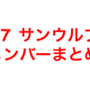 【サンウルブズ】2017年メンバー一覧と特徴まとめ