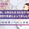 <中国語⑨>一人っ子政策に対するツケ