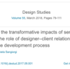 【D×B:No.3】Exploring the transformative impacts of service design: The role of designer–client relationships in the service development process(2018)